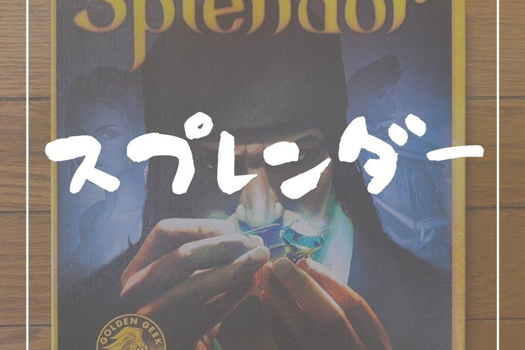 スプレンダー