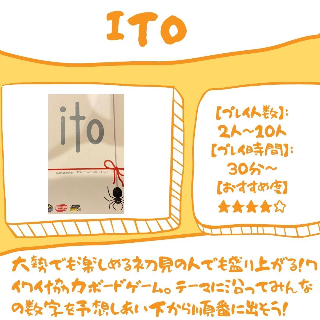 協力ボードゲーム ITO(イト)